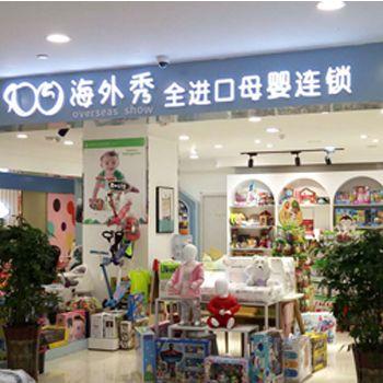 河北母婴店加盟招商