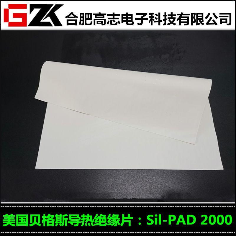 销售贝格斯SilPad2000导热胶
