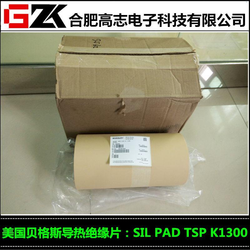 销售贝格斯silpadk10硅胶导热片