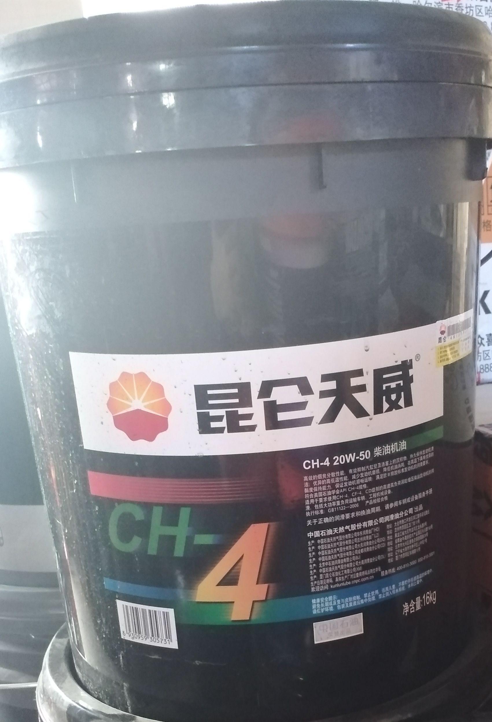 昆仑天威柴油机油CH-4