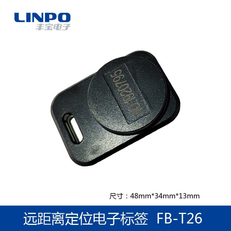 rfid电子标签2.4GHz有源卡FB-T26