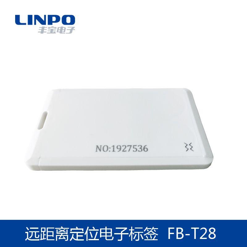 rfid电子标签2.4GHz有源卡FB-T28