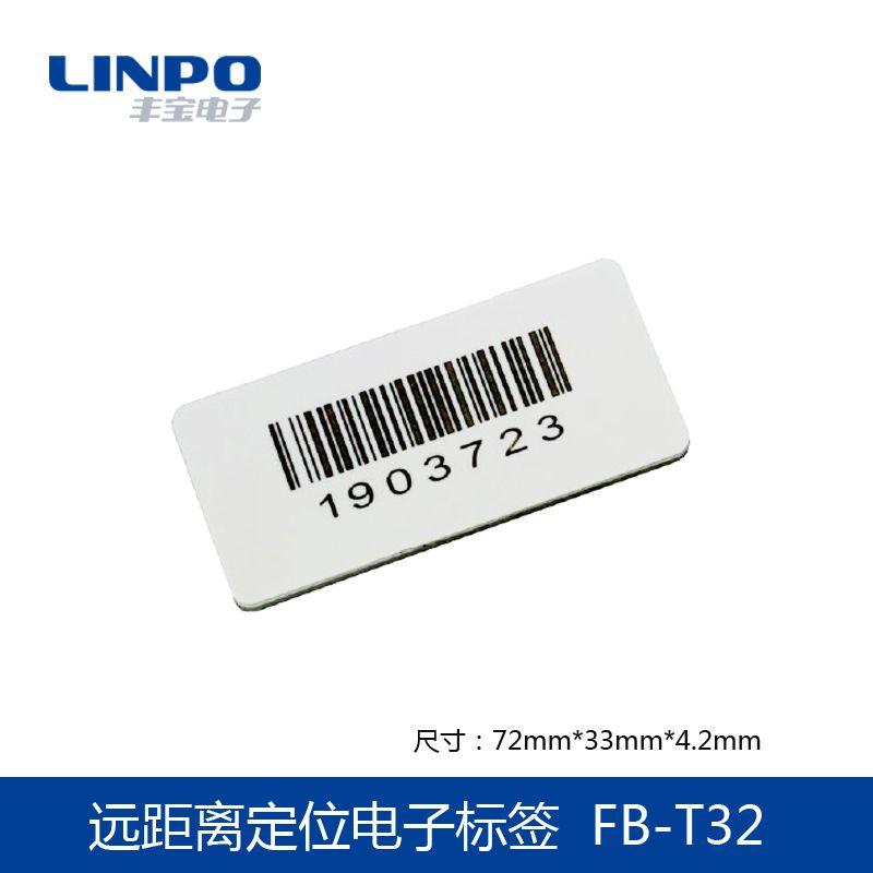 rfid电子标签2.4GHz有源卡FB-T32