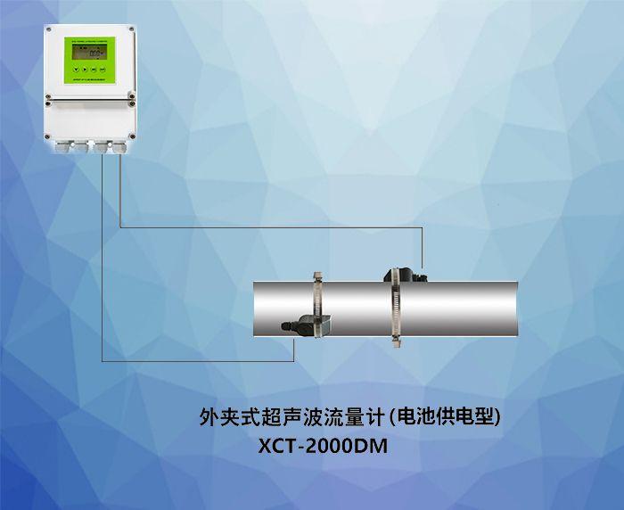 上海超聲波流量計