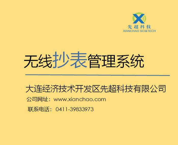 上海无线抄表生产商