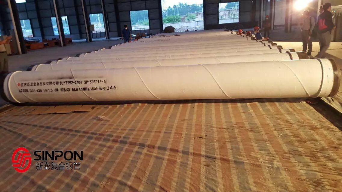 江苏内衬不锈钢复合钢管供应