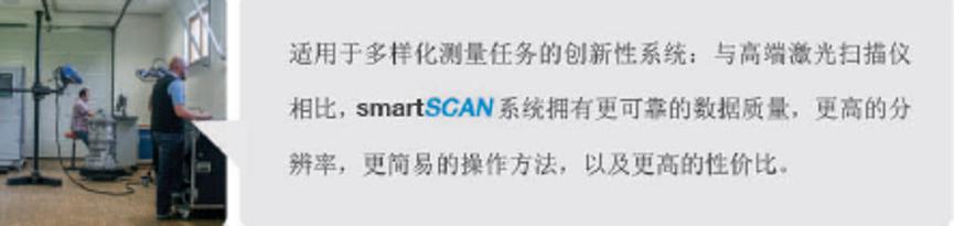 smartscan C5  三維掃描儀