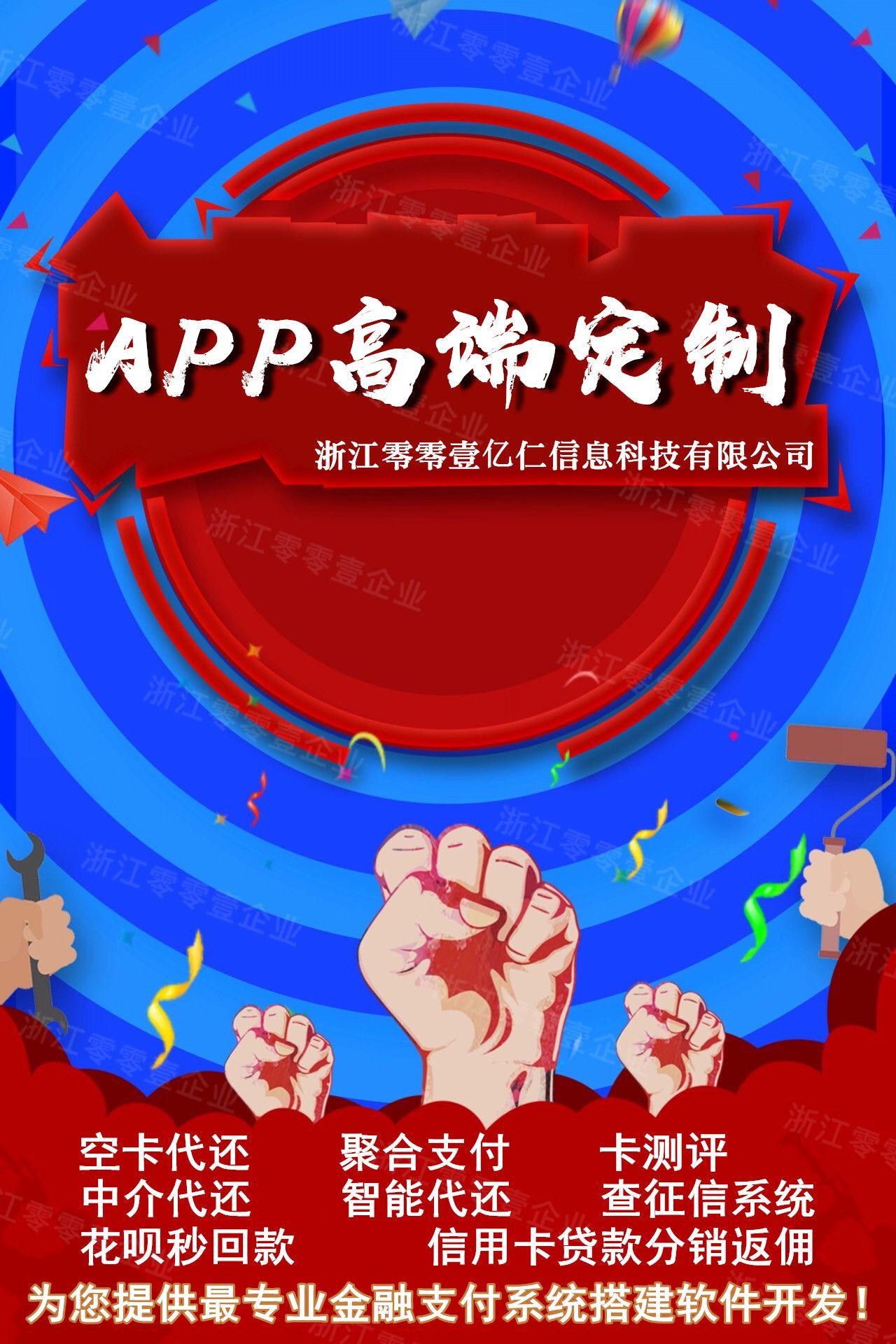 手机APP智能还款软件开发