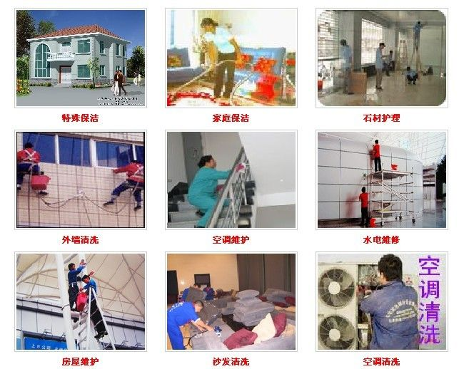 南京鼓楼区清洗保洁公司