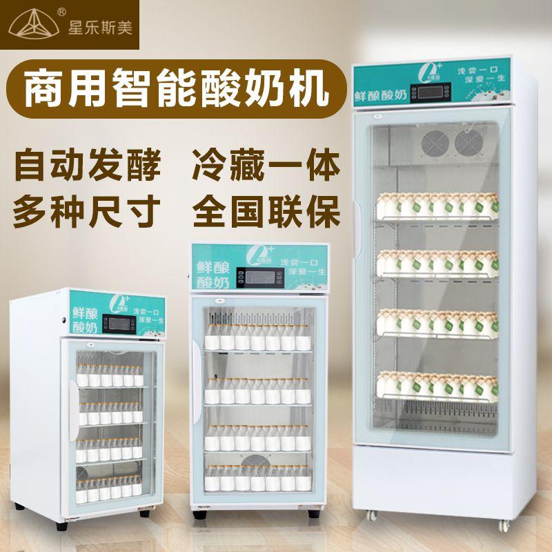 全自動小型商用冷藏酸奶機