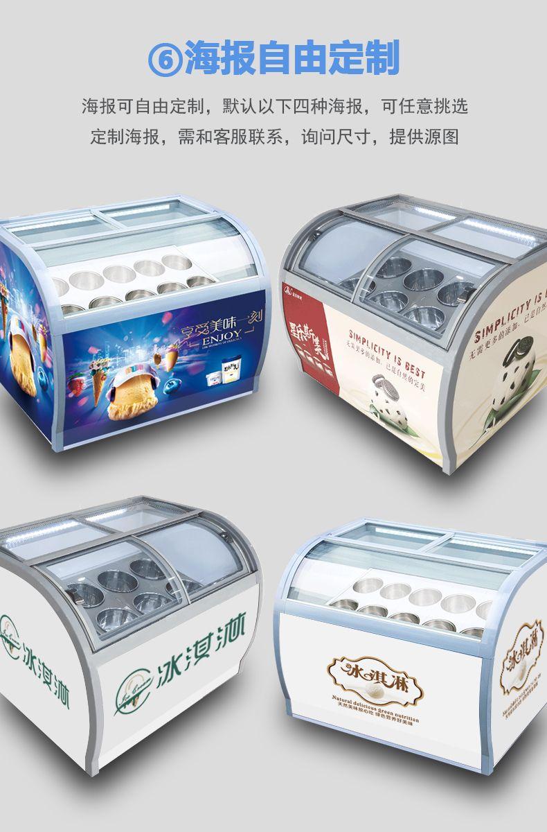 星樂斯美商用冰激凌展示柜