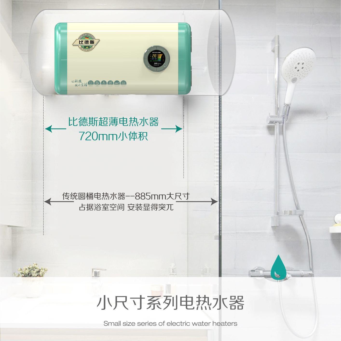 小尺寸电热水器价格