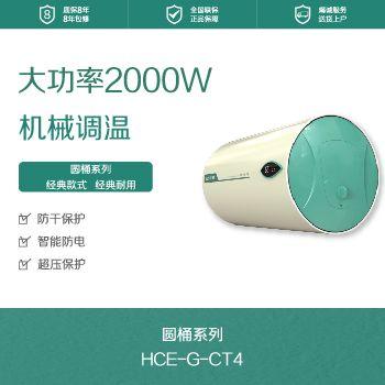 圆桶型热水器
