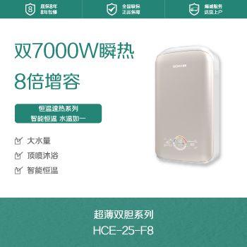 速热式热水器价格