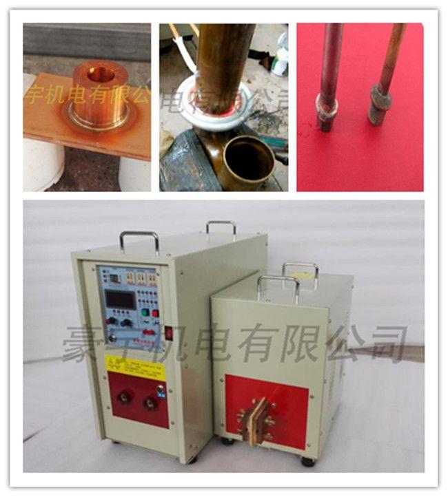 铜管铜件铜块高频焊接机 高频感应钎焊机