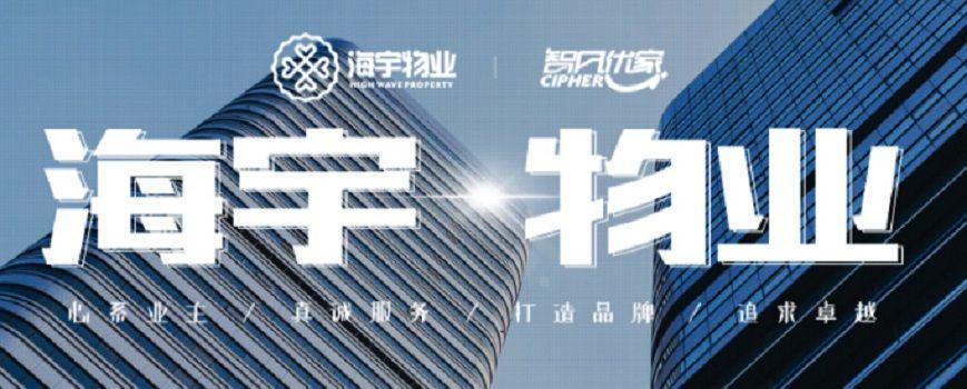 重庆海宇物业怎么样