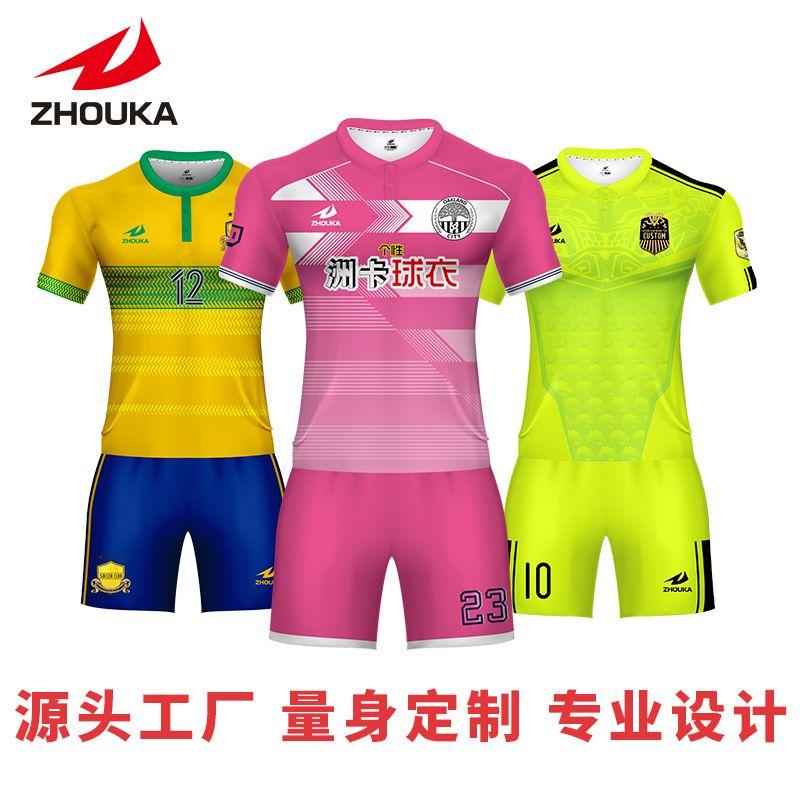 廣州洲卡足球運動服diy定制量大從優