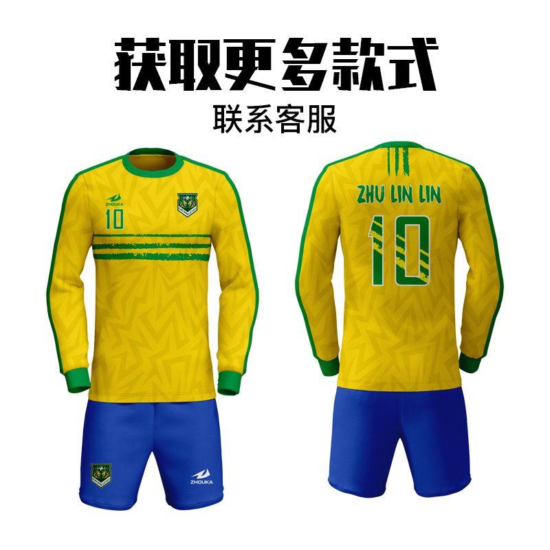 广州洲卡足球球服定制量大从优