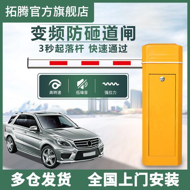 拓騰停車場變頻直桿道閘小區電動遙控升降收費門禁管理車牌識別系統TR-001