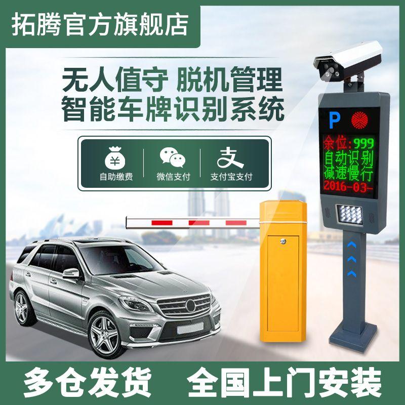拓騰 車牌識別系統道閘一體機停車場收費系統 TP-002