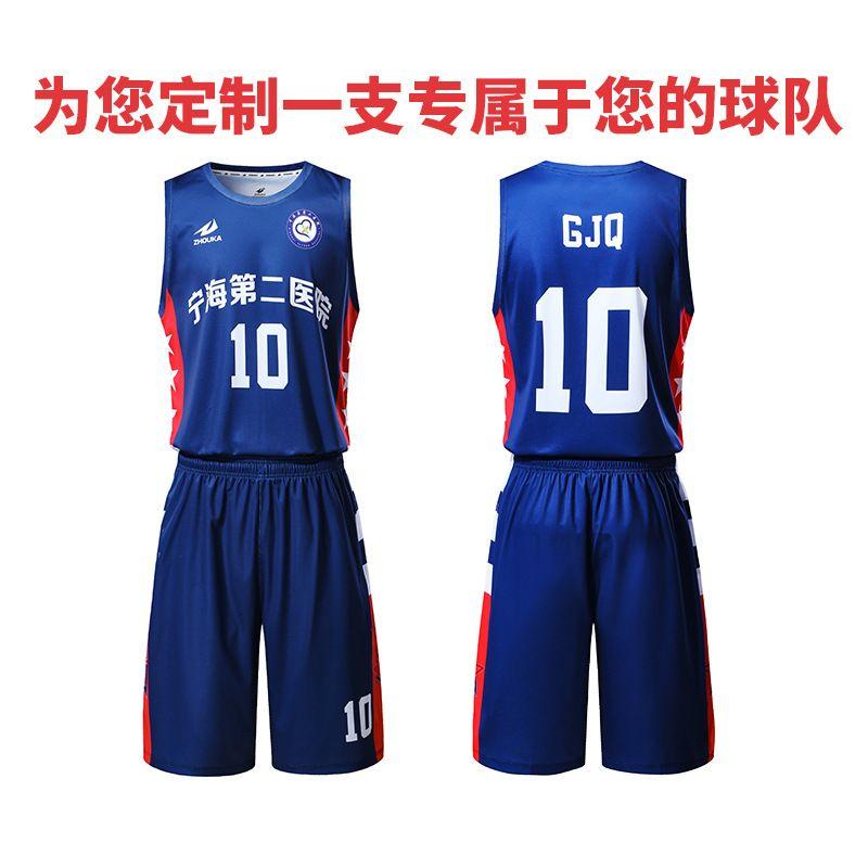 广州洲卡篮球服定做diy定制