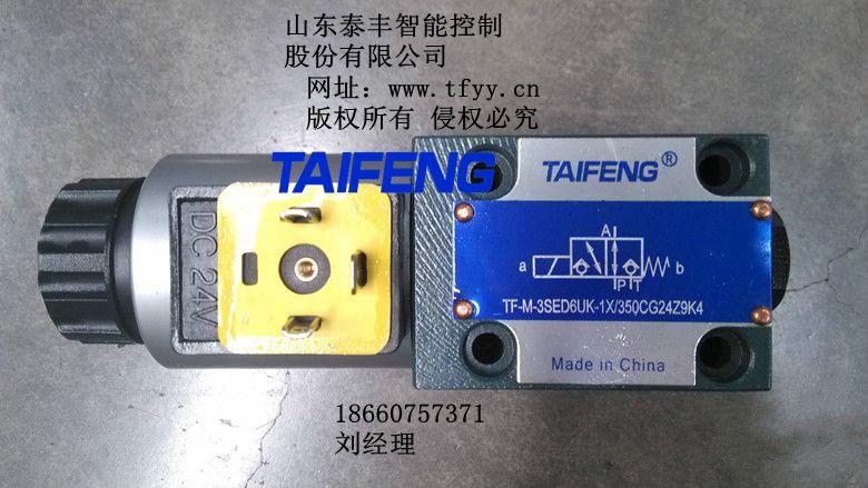 球阀,TF-M-3SED6系列电磁球阀,力士乐电磁球阀