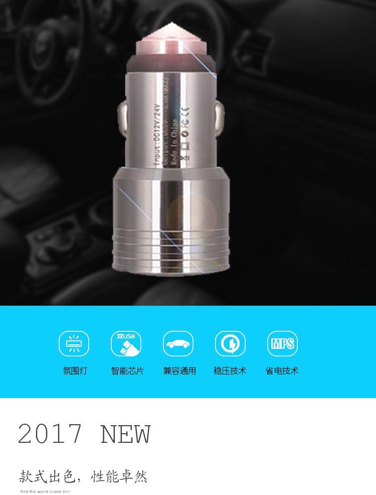 双USB车充车载充电器 安全锤车充汽车大功率5A智能通用不锈钢车充
