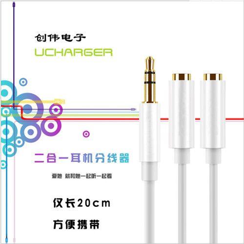 aux3.5mm音频线公对母aux一分二线 情侣耳机线厂家