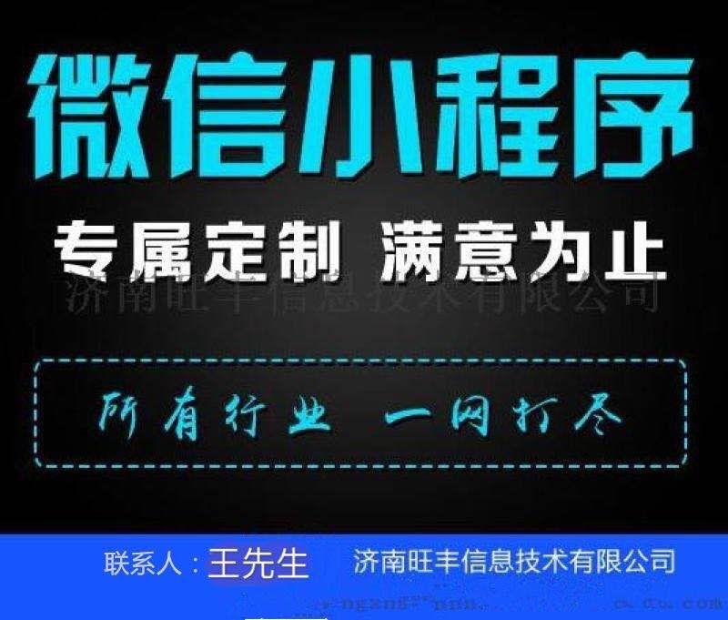 山东济宁分销小程序 分销商城软件开发 三级分销 区块链