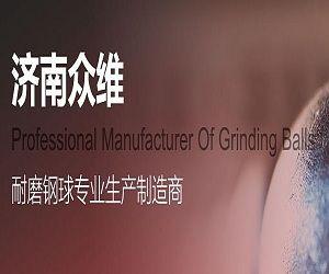 济南众维铸锻钢球有限公司