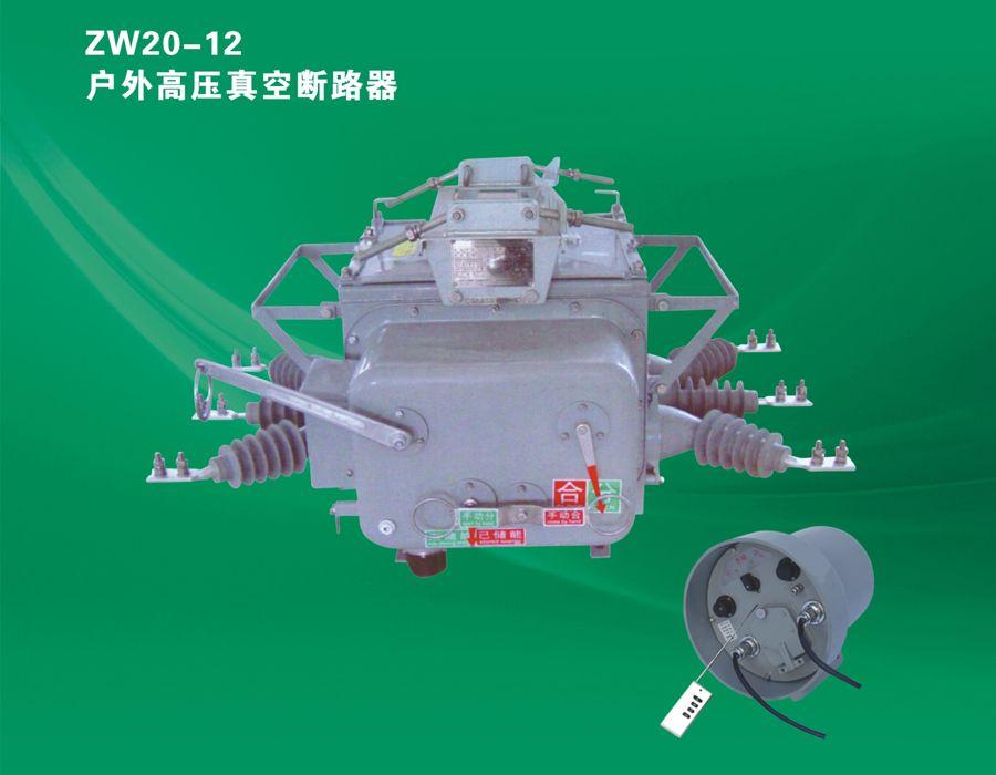 ZW20-12户外智能分界开关