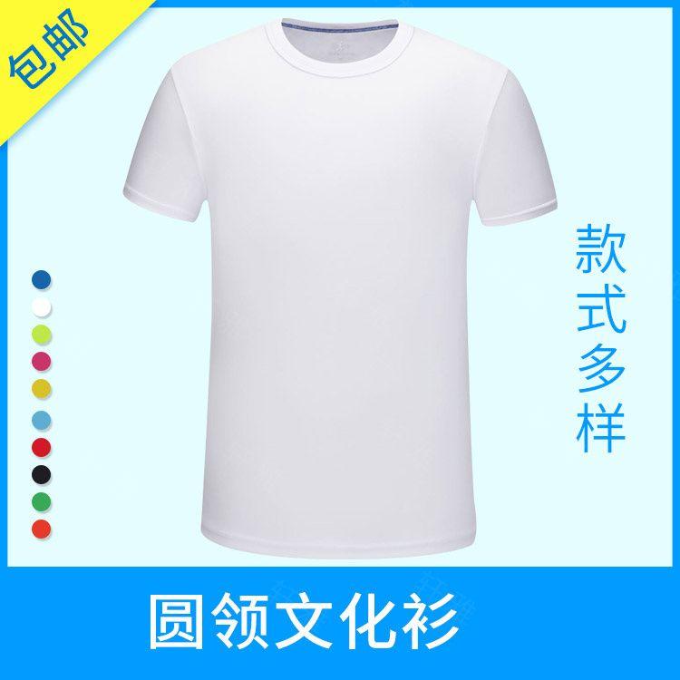 重慶文化衫T恤定制 文化衫圖案設計 短袖文化衫批發廠家直銷 企業文化衫定做
