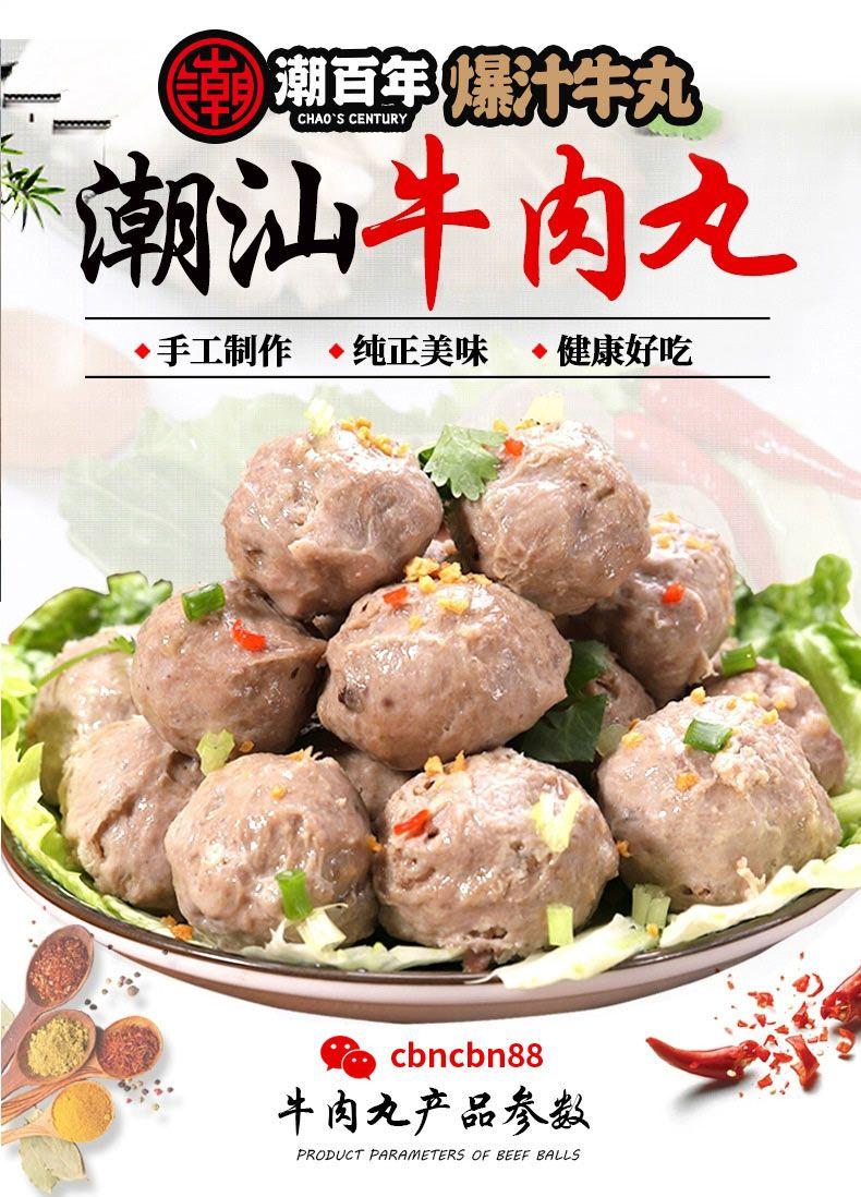 2020網紅食品代理 潮汕牛肉丸 潮百年