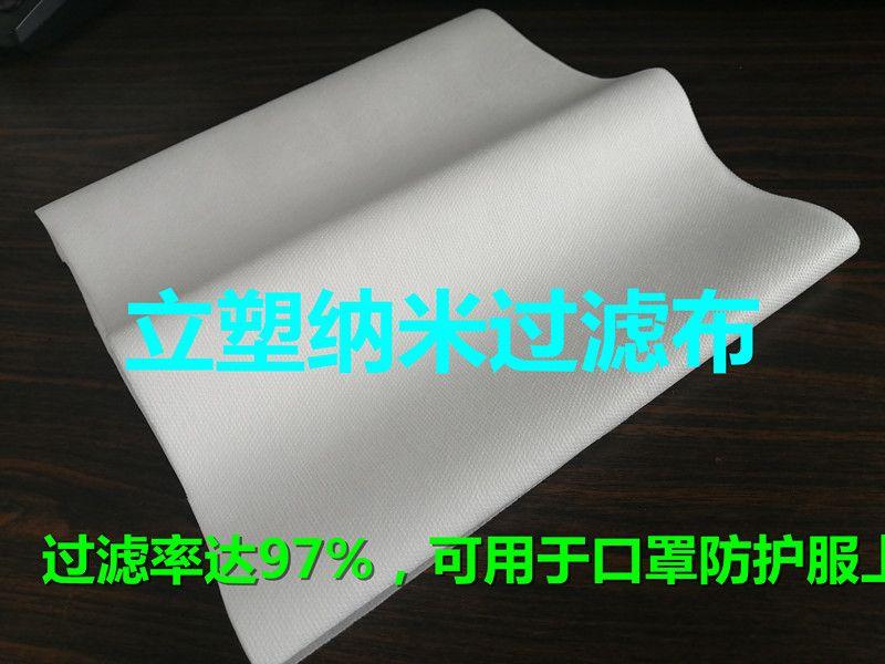纳米过滤布有效替代熔喷布、口罩面料、纳米技术、也可用在防护服上