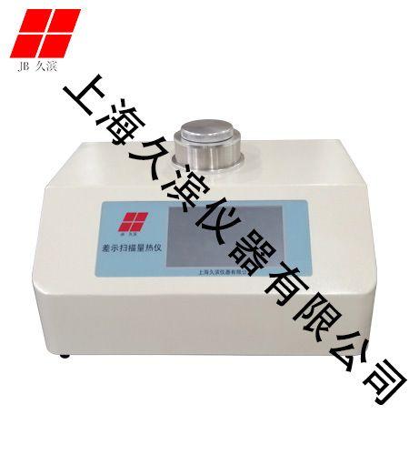 DSC差示掃描量熱儀氧化誘導期測試玻璃化轉變溫度測試熔點