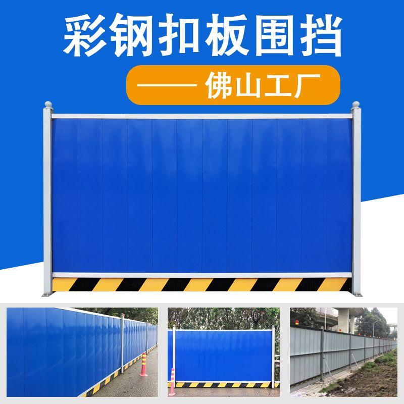 佛山大成交通设施厂家 彩钢板扣板围挡 施工工程现场围蔽