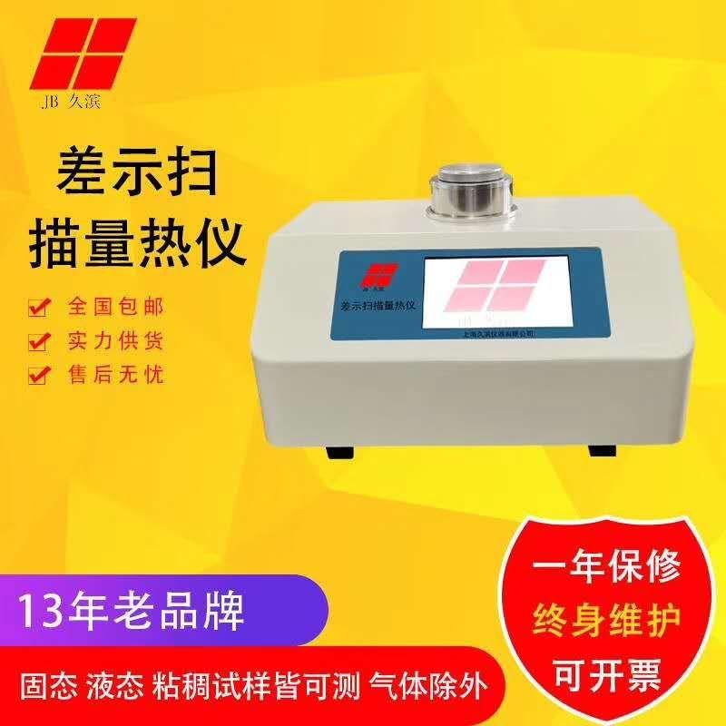 [DSC差示掃描量熱儀]藥物結晶熱分析儀