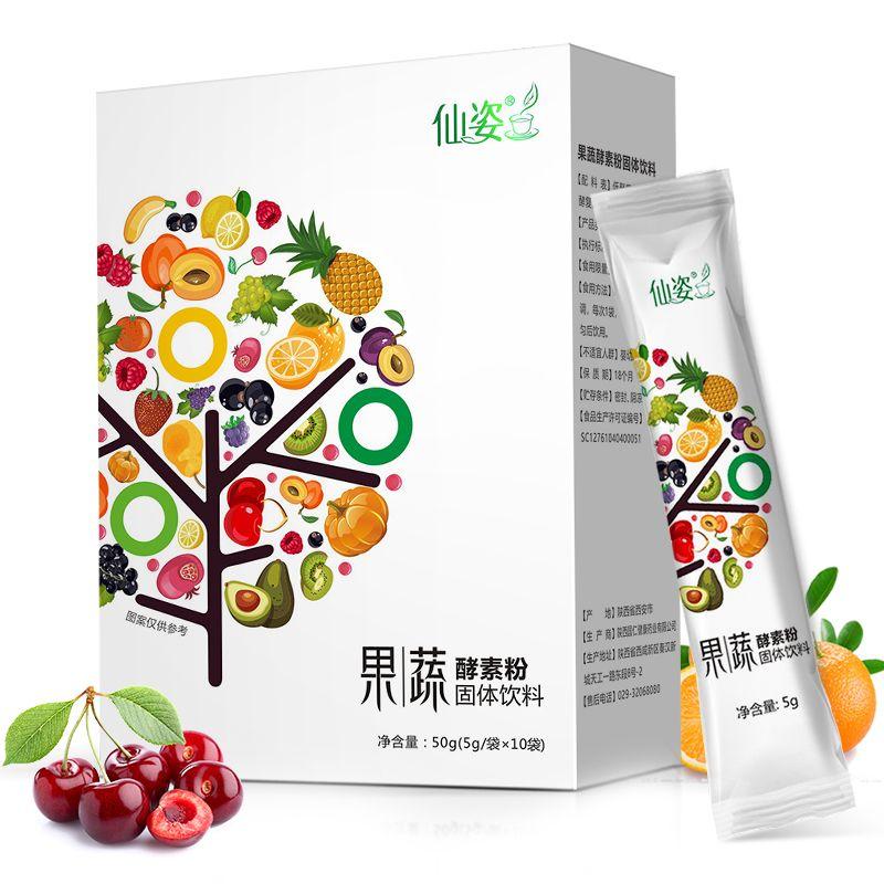 仙姿果蔬酵素粉