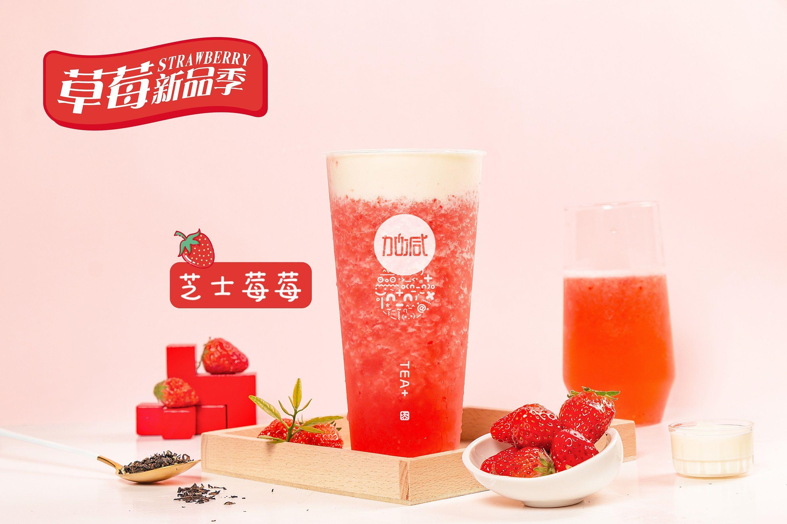 金華芝士莓苺經銷