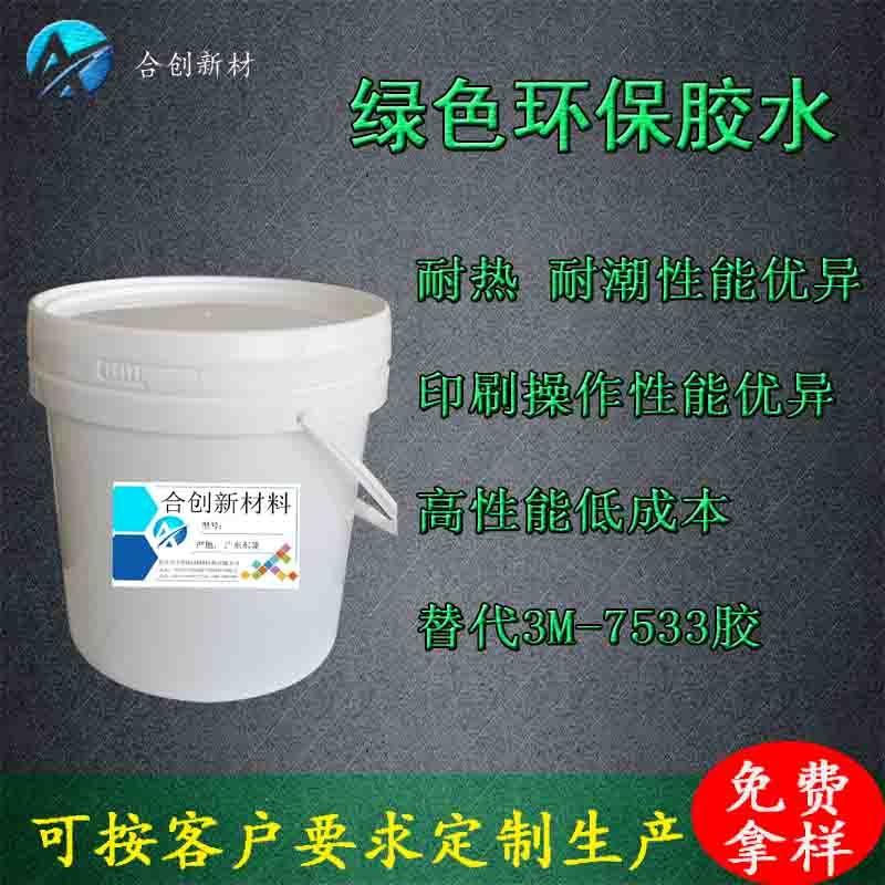 絲印不干膠水性不干膠膠水 替代3M7533膠