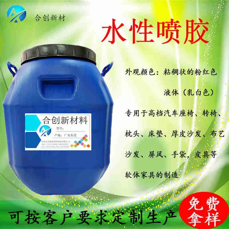 音響布藝環保水性噴膠汽車內飾粘布膠 裝飾用品噴膠