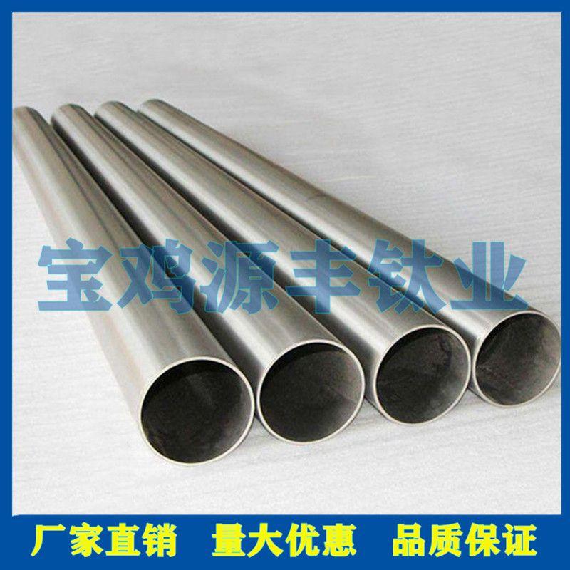 TA1 TA2純鈦管 TC4鈦合金管 工業無縫鈦管 廠家直銷