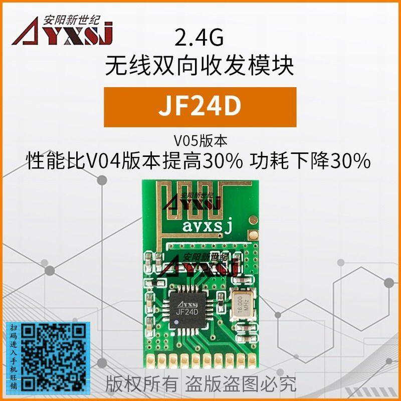 2.4G无线数传双向无线模块 无线收发模块2.4G无线模块JF24D