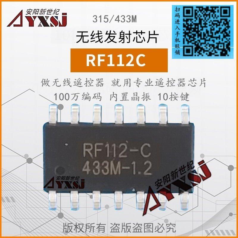 315/433M无线发射芯片自带编码RF112C 10按键遥控器芯片