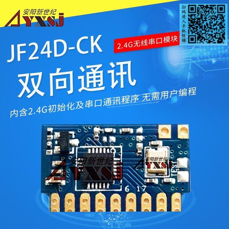 2.4G无线串口模块 双向数传模块 无线透传模块低功耗JF24D-CK