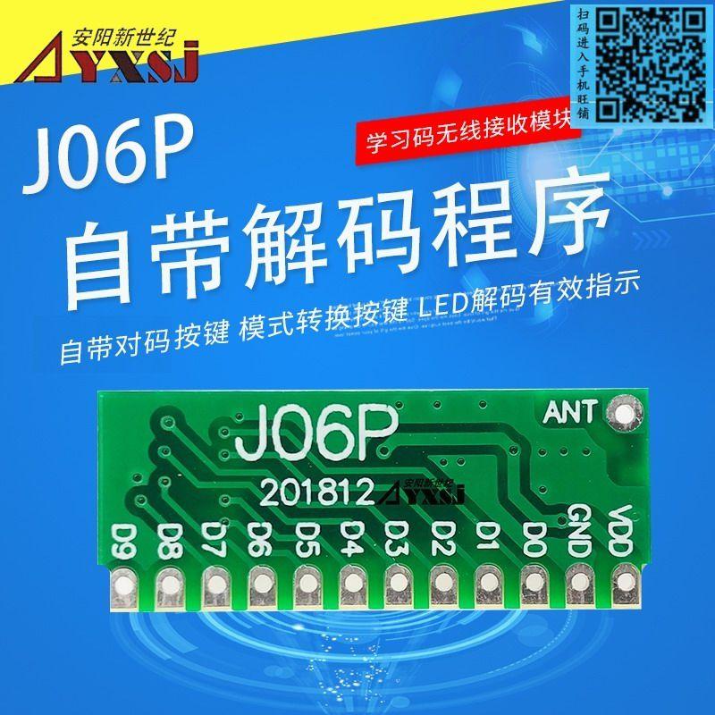 315/433M无线遥控接收模块 学习码无需编程10路输出J06P