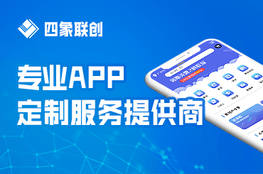 APP開發公司-APP制作-成都APP開發-四象聯創