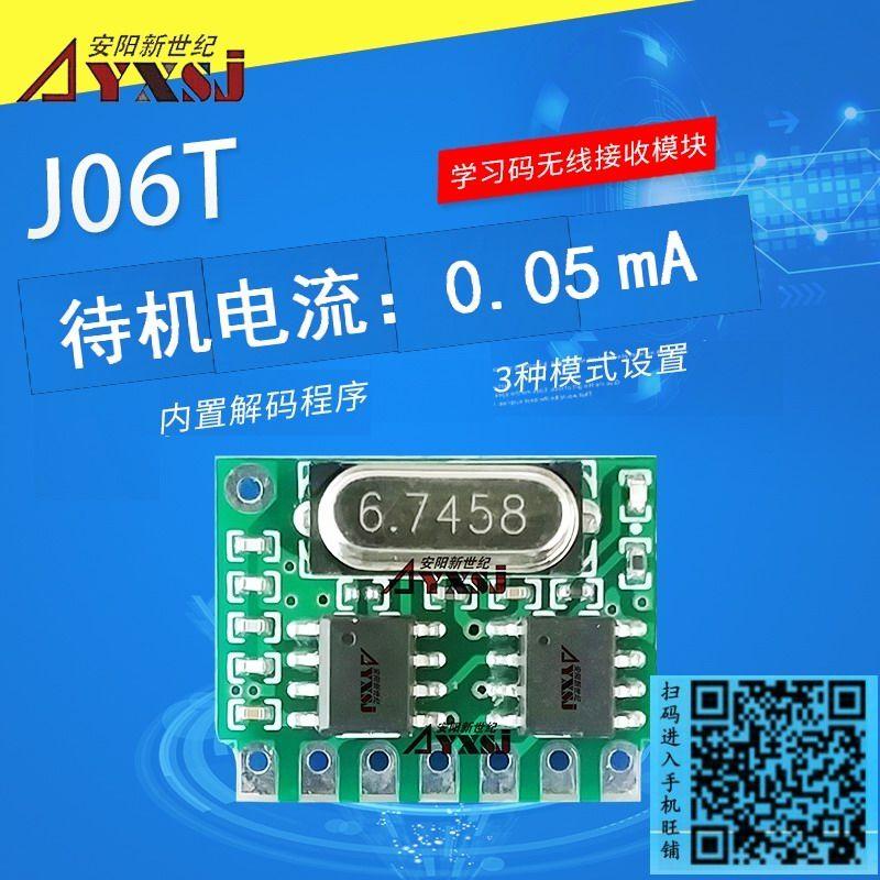 315/433M无线遥控接收模块J06T 学习码超低功耗4路输出