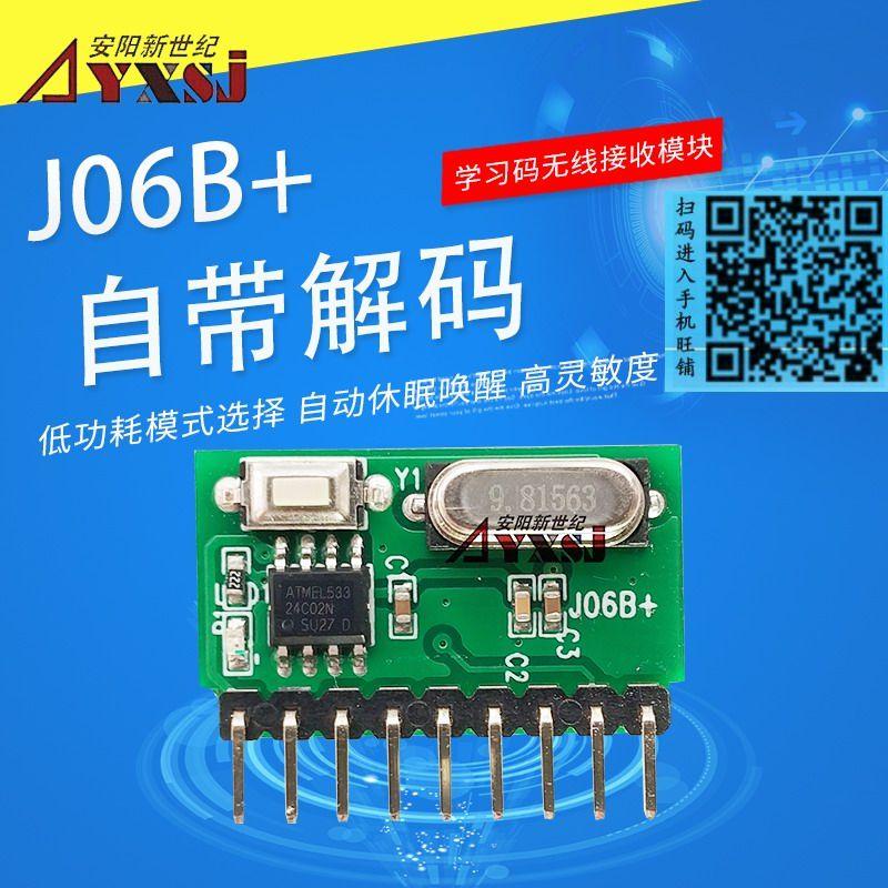 315/433M无线遥控接收模块J06B+ 学习码 免编程低功耗4路输出
