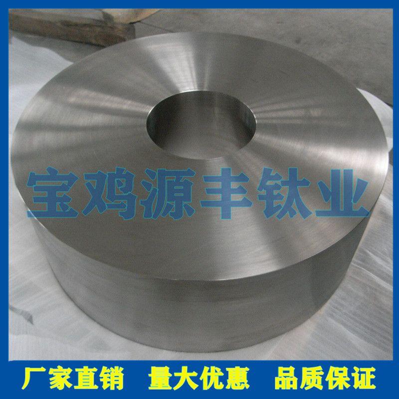 钛锻件 钛环 钛饼 钛合金锻件 钛深加工件厂家直销